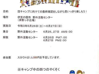 2021.6.26-27カブ隊 訓練キャンプ(初日)